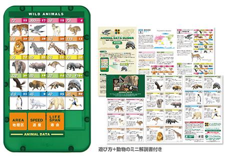 アニマルデータスライダー ゲーム.jpg