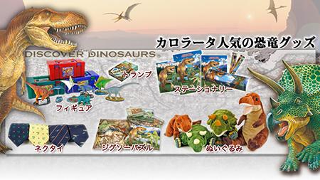 f_dinosaur_main.jpg