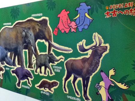 上野アトレの通路 太古の哺乳類展