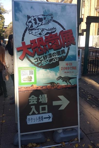 科博 大恐竜展 入口.jpg