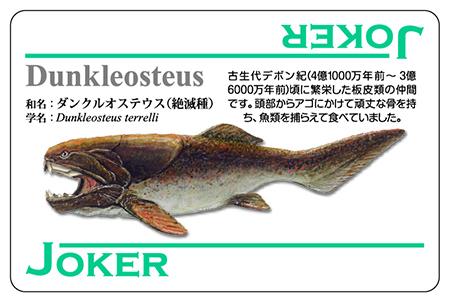 NL_Cards_Dunkleosteus.jpg