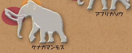 ナウマンゾウ、アフリカゾウ、ケナガマンモス