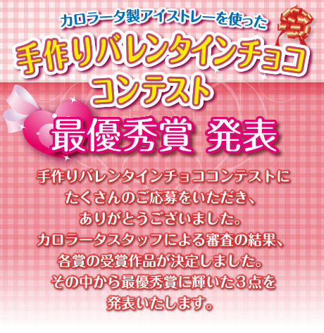 手作りバレンタインチョコ コンテスト 最優秀賞者発表!